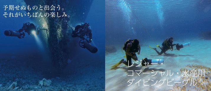 レジャー・コマーシャル・水産用水中スクーター