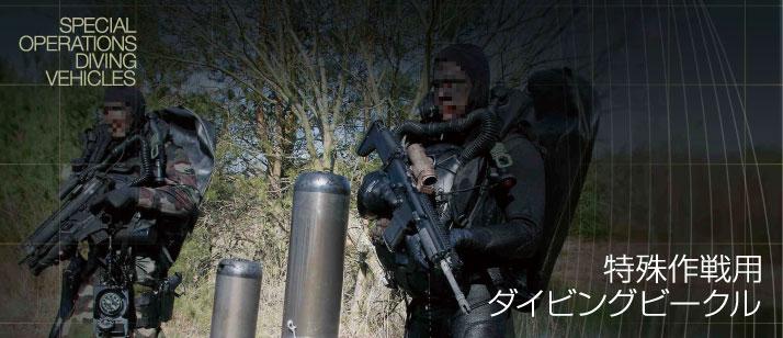 特殊作戦用水中スクーター
